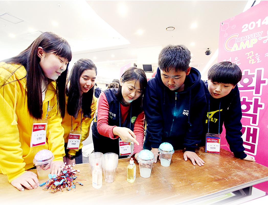 젊은 꿈을 키우는 화학캠프