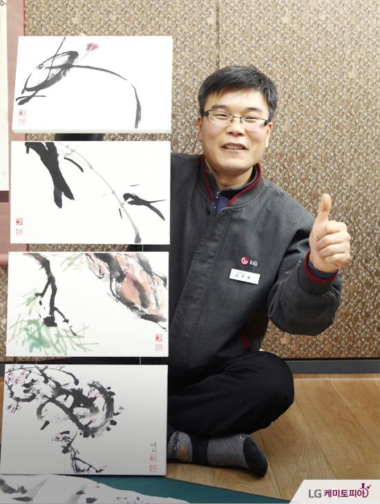 LG화학 문인화 달인 남부원 사우