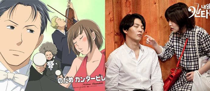 (좌)만화 원작 <노다메 칸타빌레> ⓒ니노미야 도모코, (우) 드라마 '내일도 칸타빌레' ⓒKBS