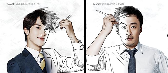 만화 원작 드라마 '미생' ⓒtvN
