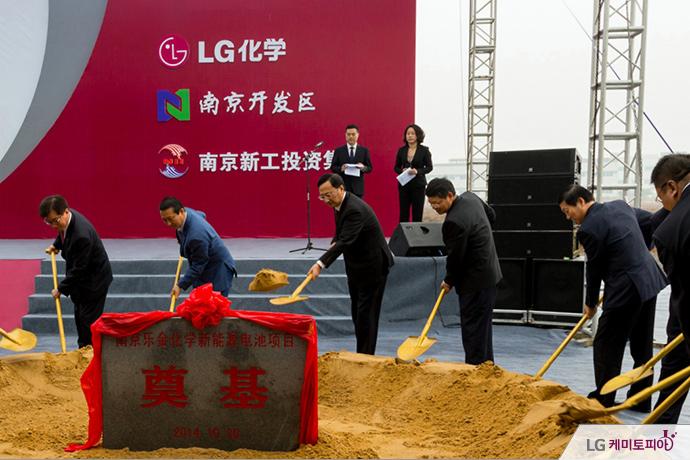 LG화학 전기차 배터리 중국 공장 설립 기념식