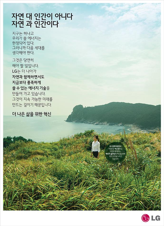 LG그룹 ESS 광고