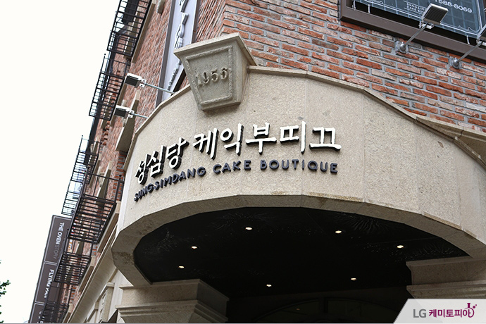 대전의 명물 빵집 성심당