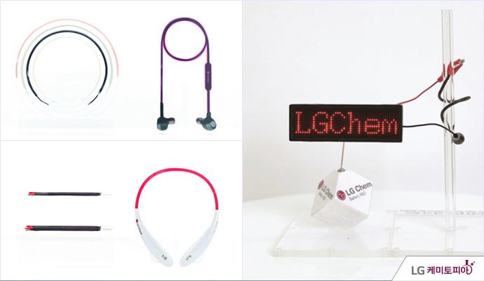 LG화학의 케이블 배터리와 와이어 타입 배터리가 적용된 웨어러블 디바이스