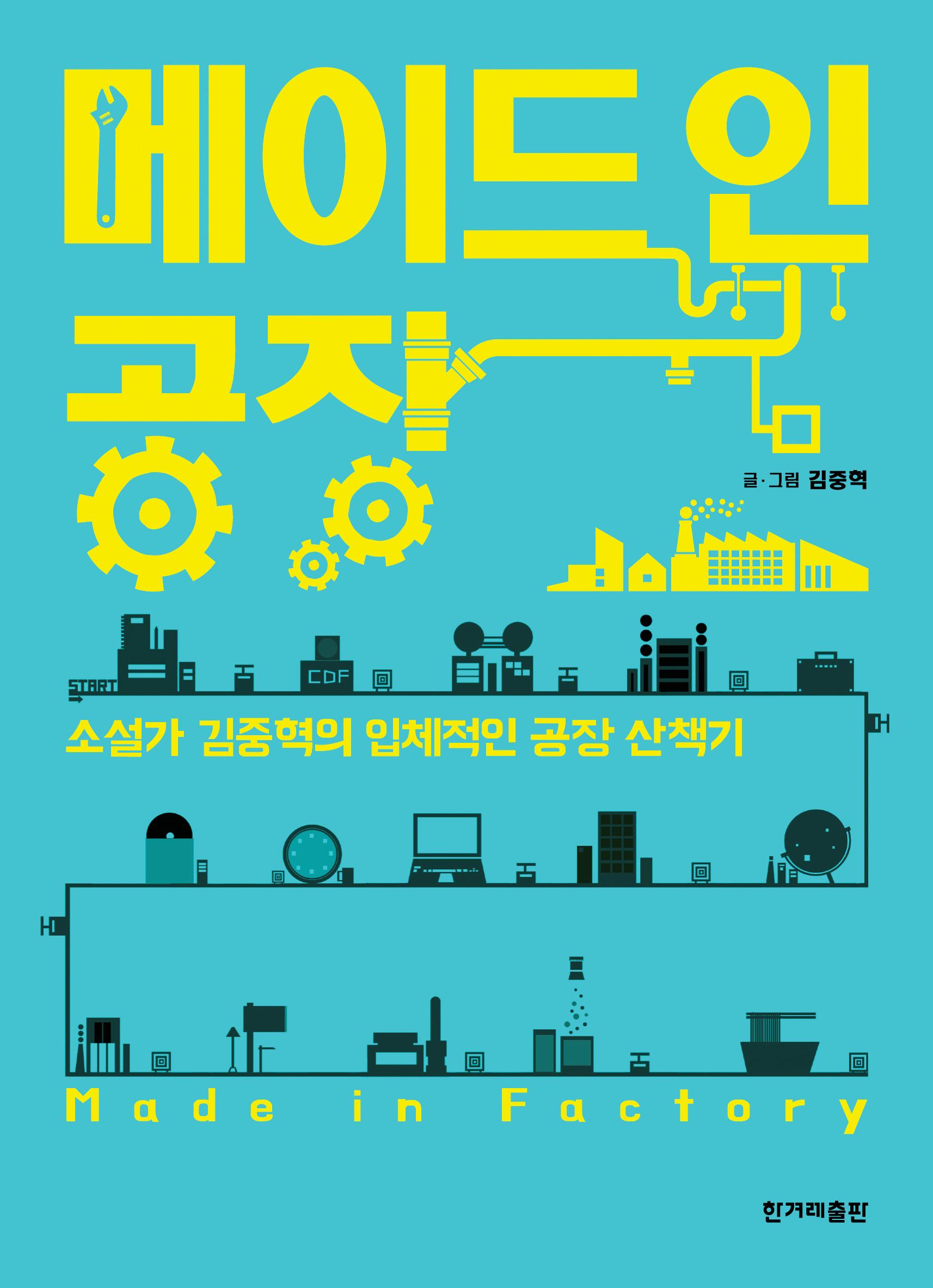<메이드 인 공장展>, 장소: 의정부과학도서관, 기간: 11월 1일 ~ 30일(일)