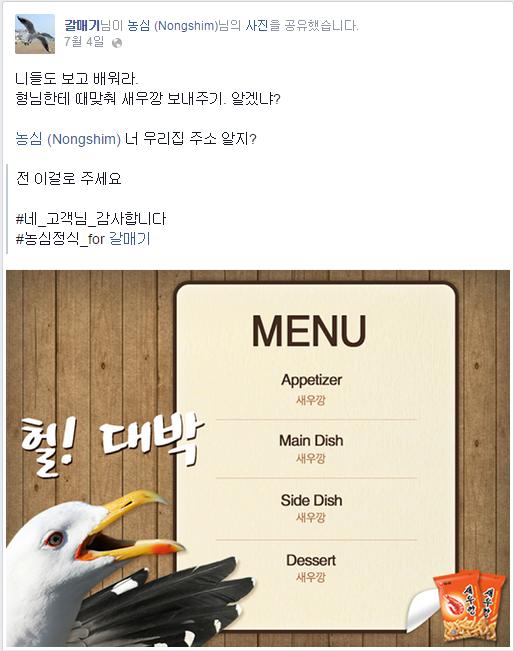 갈매기 페이스북 캡쳐: 농심 갈매기를 위한 새우깡 메뉴