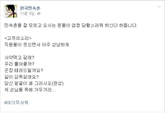한국민속촌 페이스북 캡쳐.