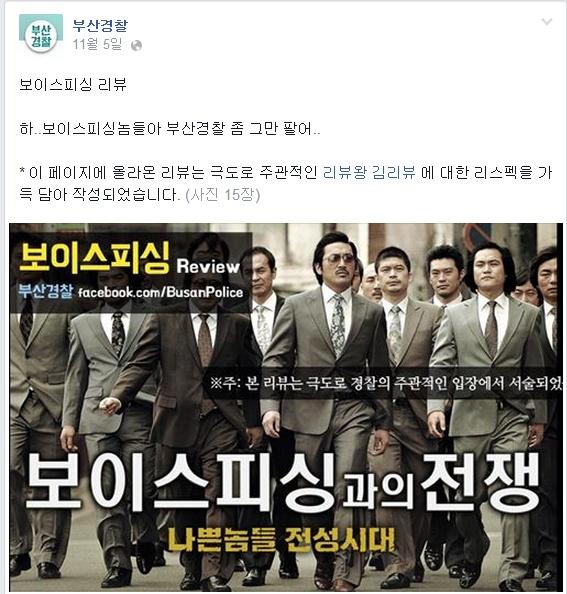 부산경찰 페이스북 캡쳐. 보이스피싱과의 전쟁 패러디 포스터