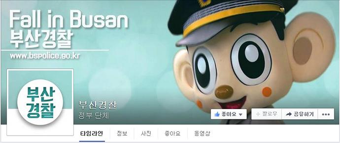 부산경찰 페이스북