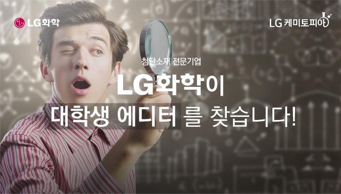LG케미토피아 - 첨단소재 전문기업 LG화학이 대학생 에디터를 찾습니다!