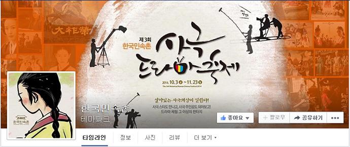 한국민속촌 페이스북
