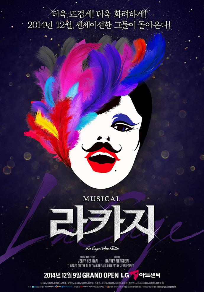뮤지컬 <그날들> 포스터