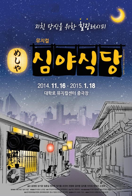 뮤지컬  <심야식당> 포스터