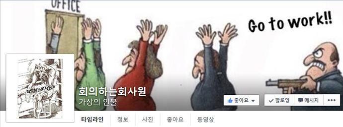 회의하는 회사원 페이스북