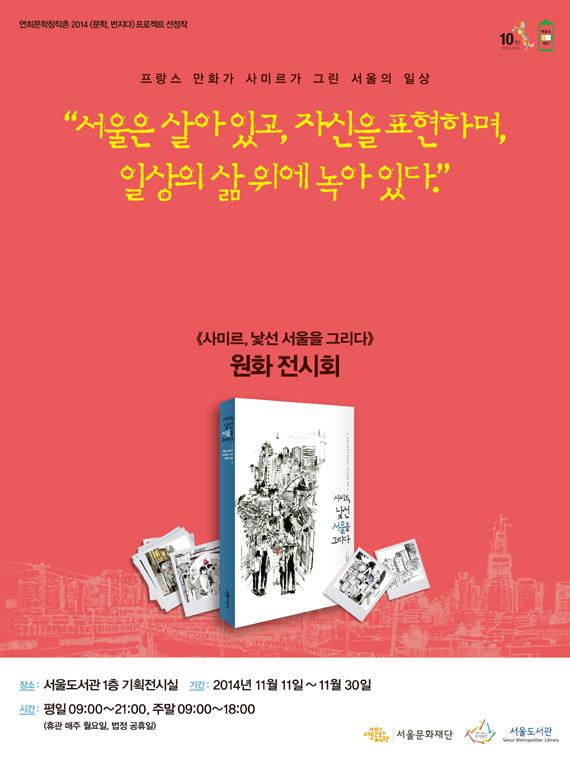 <사미르, 낯선 서울을 그리다展>, 장소: 서울도서관 1층 기획전시실, 2014년 11월 30일까지