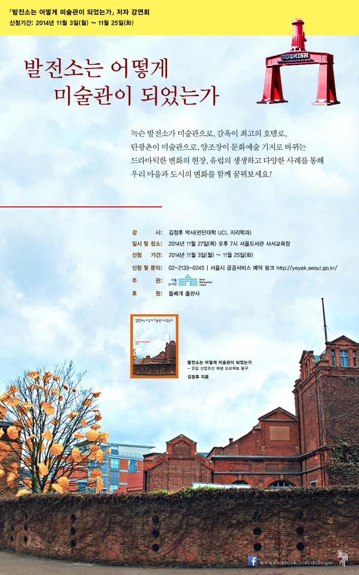 <발전소는 어떻게 미술관이 되었는가?>, 장소: 서울도서관 사서교육장, 일시:2014년 11월 27일(목) 오후 7시