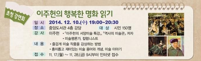 <이주헌의 행복한 명화 읽기>, 장소: 의왕시 중앙도서관 4층, 일시: 2014년 12월 10일(수) 오후 7시