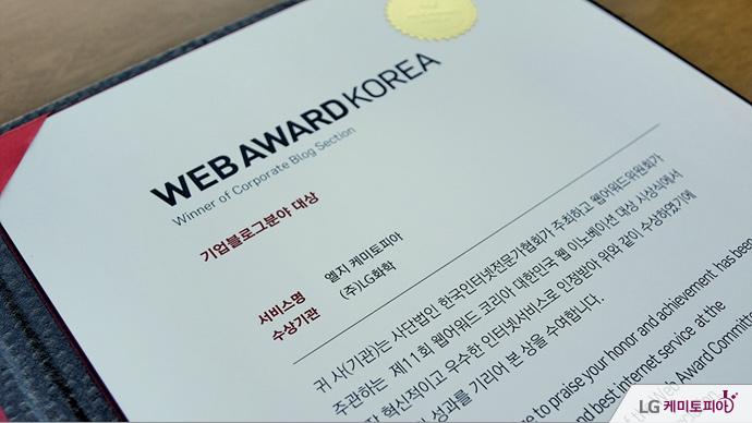 웹어워드 코리아 2014 대상 상장