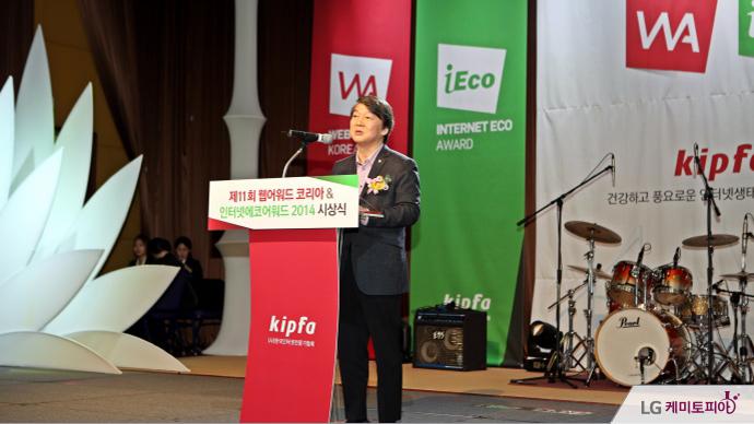 웹어워드 코리아 2014 시상식에서 축사하는 안철수 의원