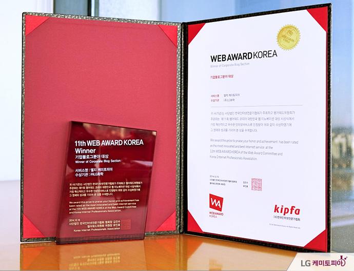 LG케미토피아- 최고의 기업블로그가 된 날