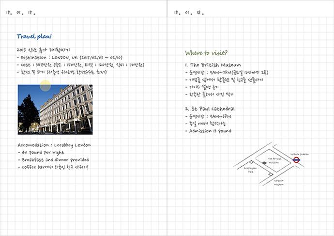 마음대로 기입이 가능한 Note 타입, 사진 제공: (주)모노폴리