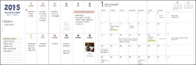 일년이 한번에 보이는 Yearly 타입과 한달 일정을 관리할 수 있는 Monthly 타입, 사진 제공: (주)모노폴리