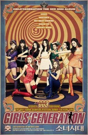 소녀시대의 앨범 커버. 베이지색과 빨간색의 회오리 무늬 배경 위에 아홉 명의 소녀시대 멤버가 서거나 앉아서 포즈를 취하고 있는 모습의 앨범 아트다.