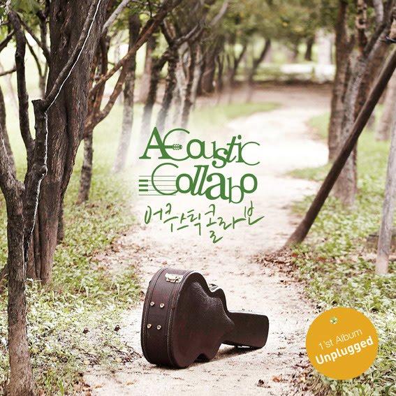 어쿠스틱 콜라보의 앨범 커버. 숲속 오솔길 한가운데 기타 케이스가 덩그러니 놓여 있고 그 위에 Acoustic Collabo라고 쓰여 있다.