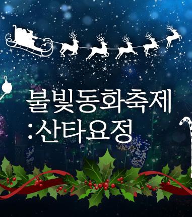 경기도 포천시 허브아일랜드 불빛동화축제 : 산타요정
