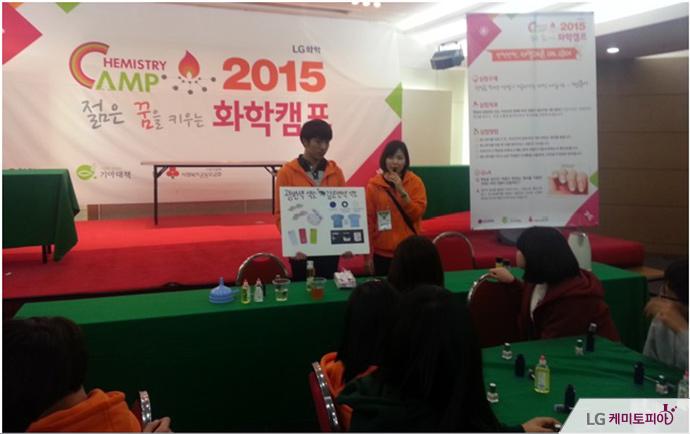 LG화학 & 기아대책과 함께하는 2015 화학캠프