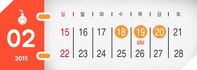 2015년 2월 달력에 올해 최고의 황금연휴인 설날이 표시되어 있다.