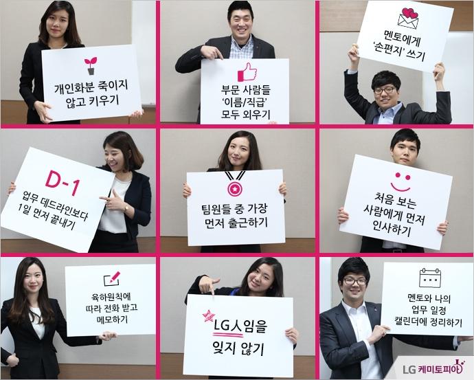 자신의 미션을 공개하는 신입사원들
