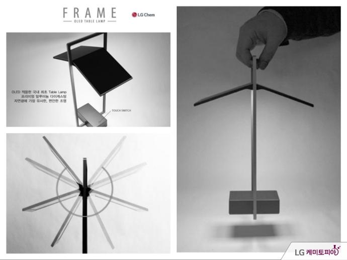 LG화학의 table lamp 'FRAME'