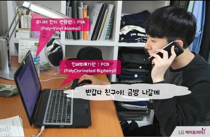 """PVA와 PCB로 만든 노트북을 사용하며 전화 중인 복학생, """"반갑다 친구야! 금방 나갈께."""""""
