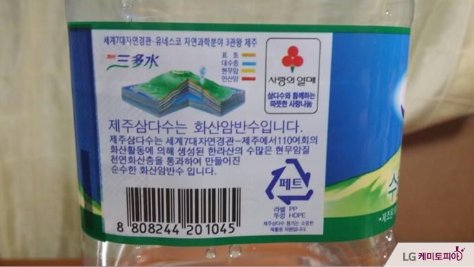 생수병 라벨에 PET 재활용 표시가 되어 있다.
