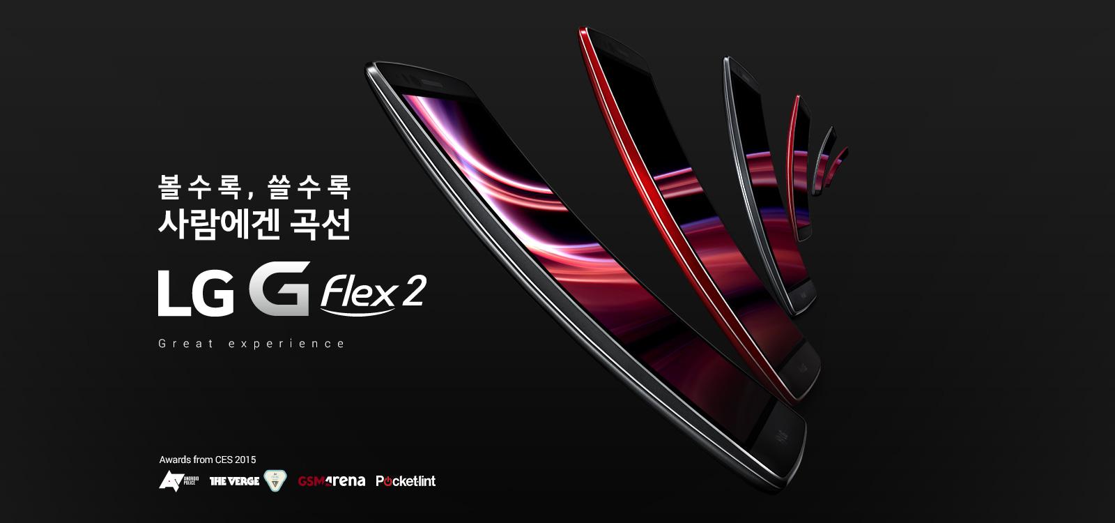 LG G Flex 2 ⓒ사진 제공 LG전자 G Flex2 공식 홈페이지