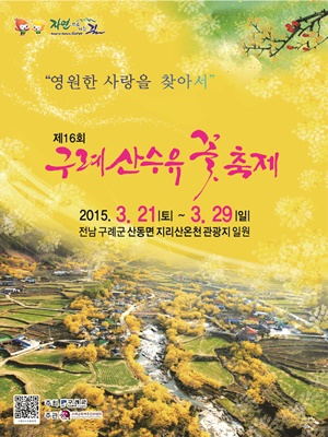 산수유 축제 포스터
