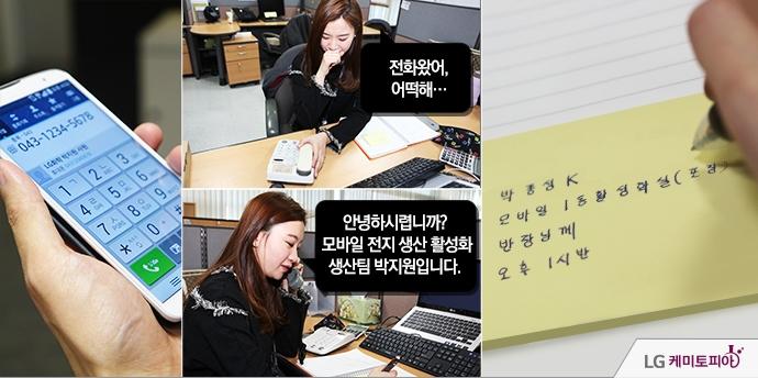 육하원칙에 따라 전화 받고 메모하기를 실천하는 박지원 사원