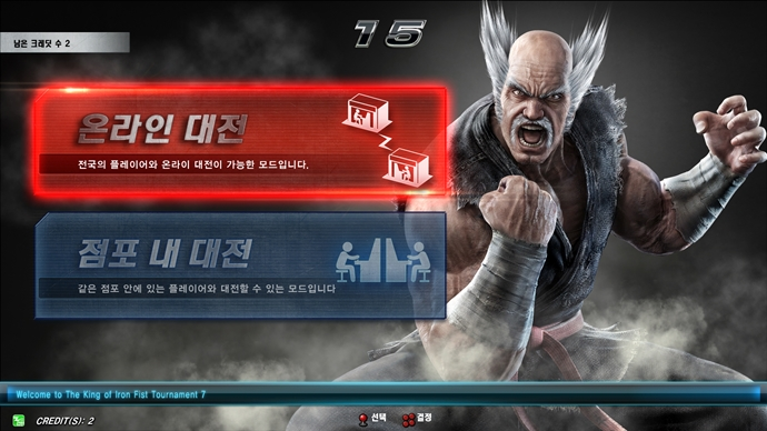 온라인 대전과 점포 내 대전을 선택하는 화면