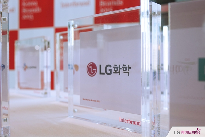 LG화학이 '인터브랜드' 주관 2015 베스트 코리아 브랜드에 선정되었다.