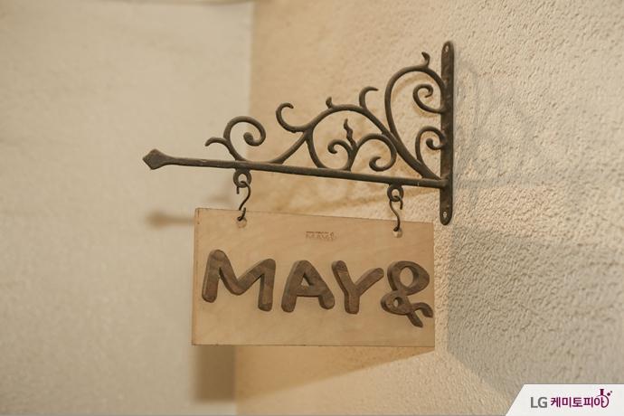 메이앤의 간판