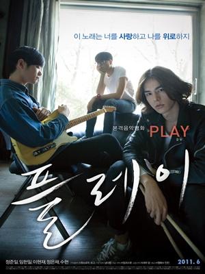 플레이 영화 포스터