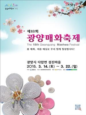 광양 매화 축제 포스터