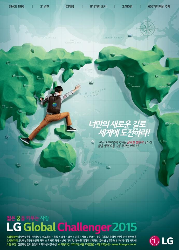 LG글로벌챌린저2015 홍보 포스터