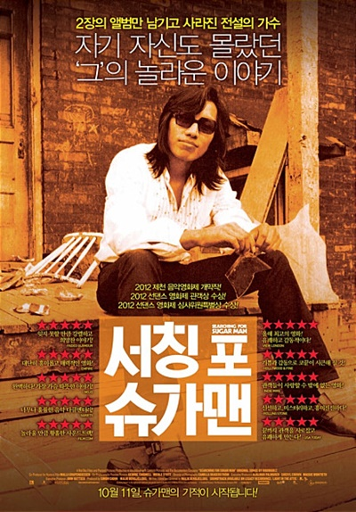서칭 포 슈가맨 포스터