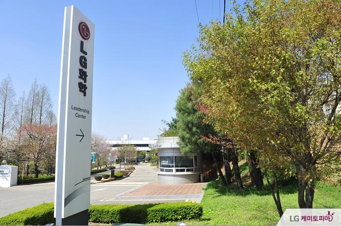 LG화학 리더십 센터 전경