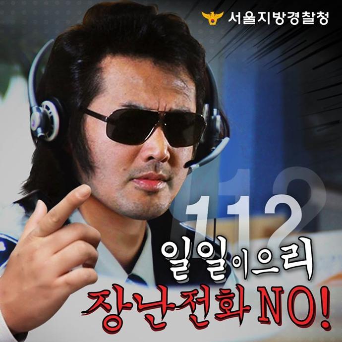 김보성 씨와 의리!를 패러디하여 '일일이으리 장난전화 NO!'라는 문구가 담긴 서울경찰 만우절 페이스북 이미지