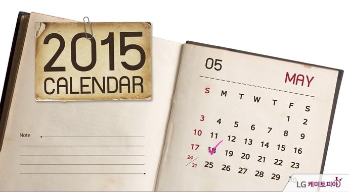 5월 18일 성년의 날이 표시된 달력