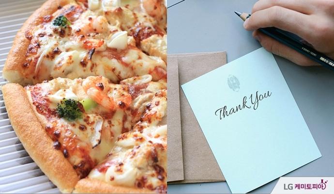 피자와 감사의 손편집