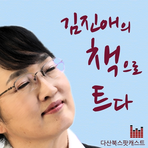 다산북스 팟캐스트 책으로 트다